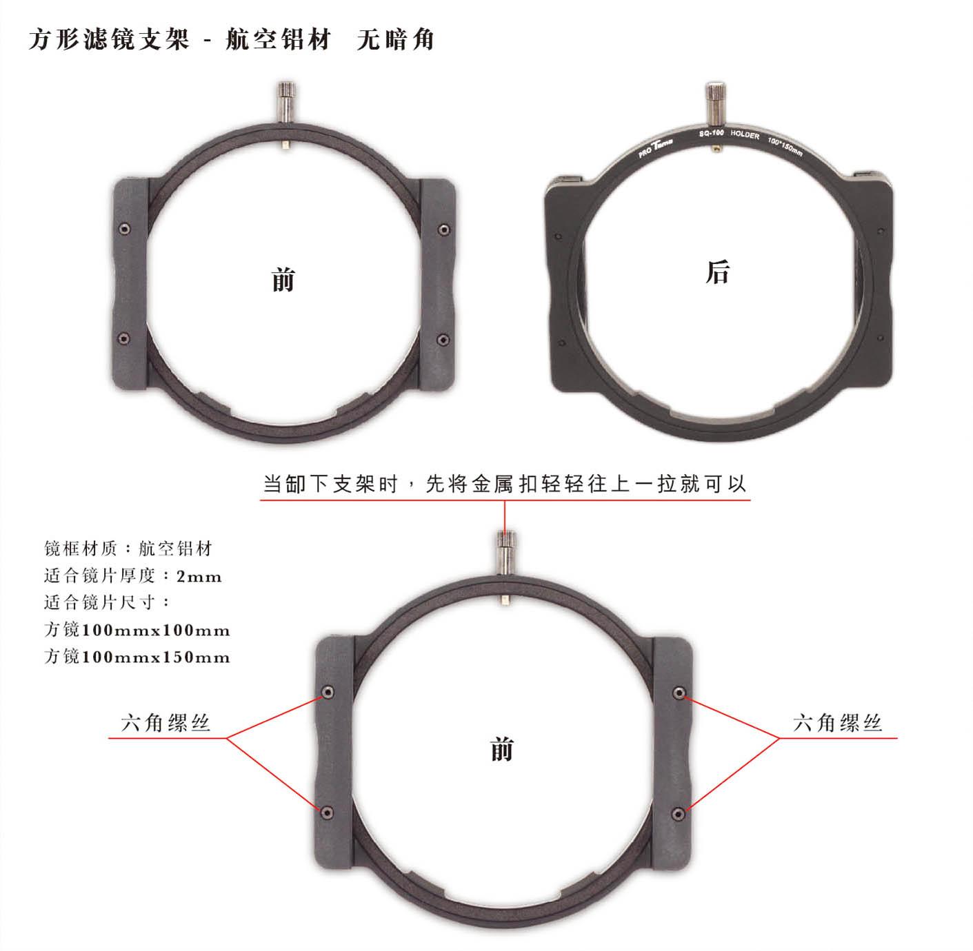 ProTama 天馬 (SQ-100) HD 高清方形濾鏡支架 (100x100/100x150mm) - 產品描述