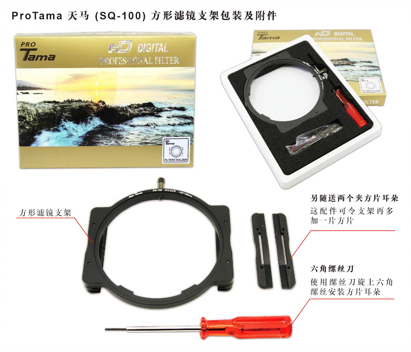 ProTama 天馬 (SQ-100) HD 高清方形濾鏡支架包裝 - 內附兩個方片耳朵夾及一個六角縲絲刀
