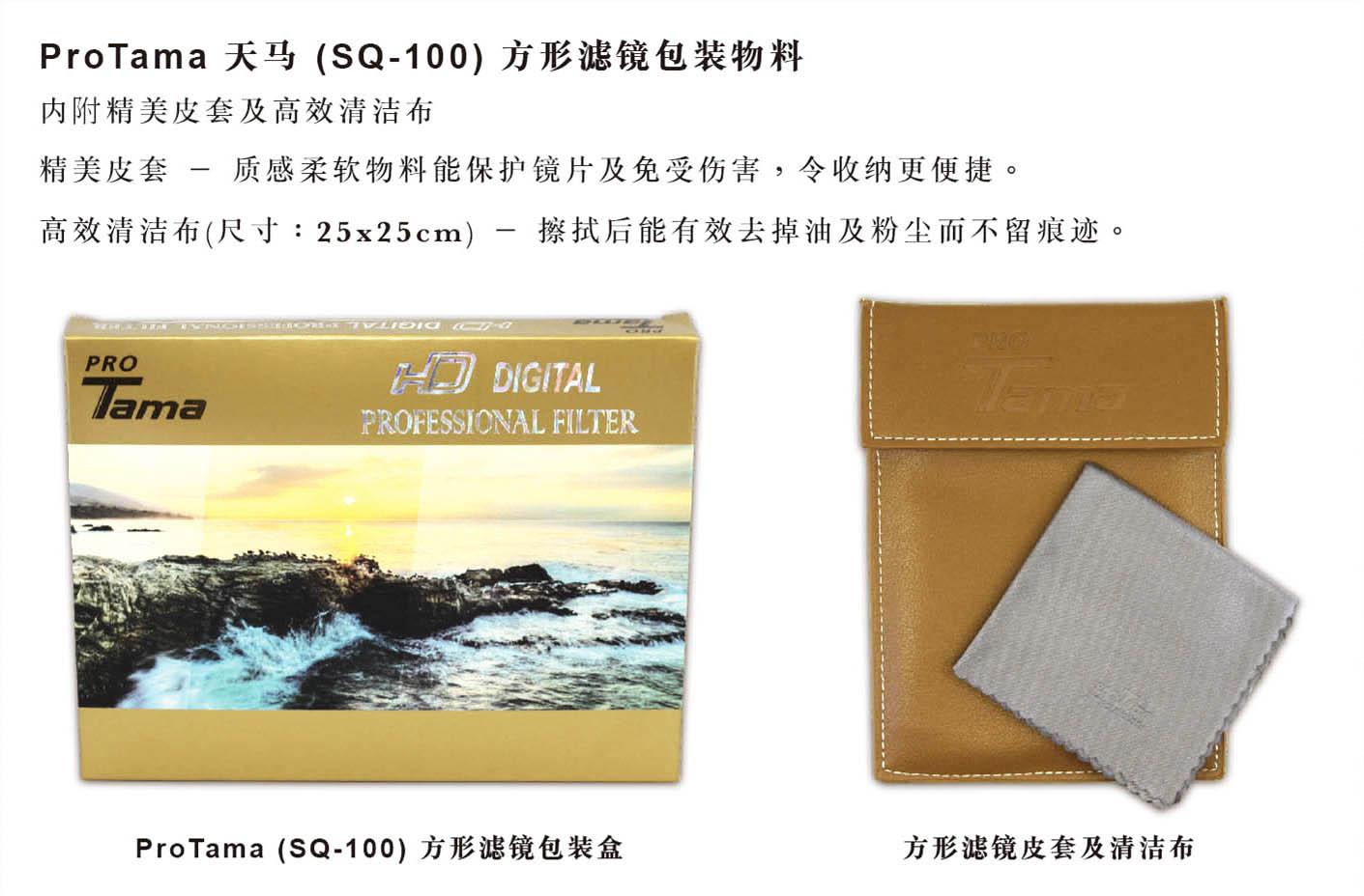 ProTama 天馬 (SQ-100) HD 高清方形濾鏡包裝盒 - 內附皮套及清潔布(25x25cm)