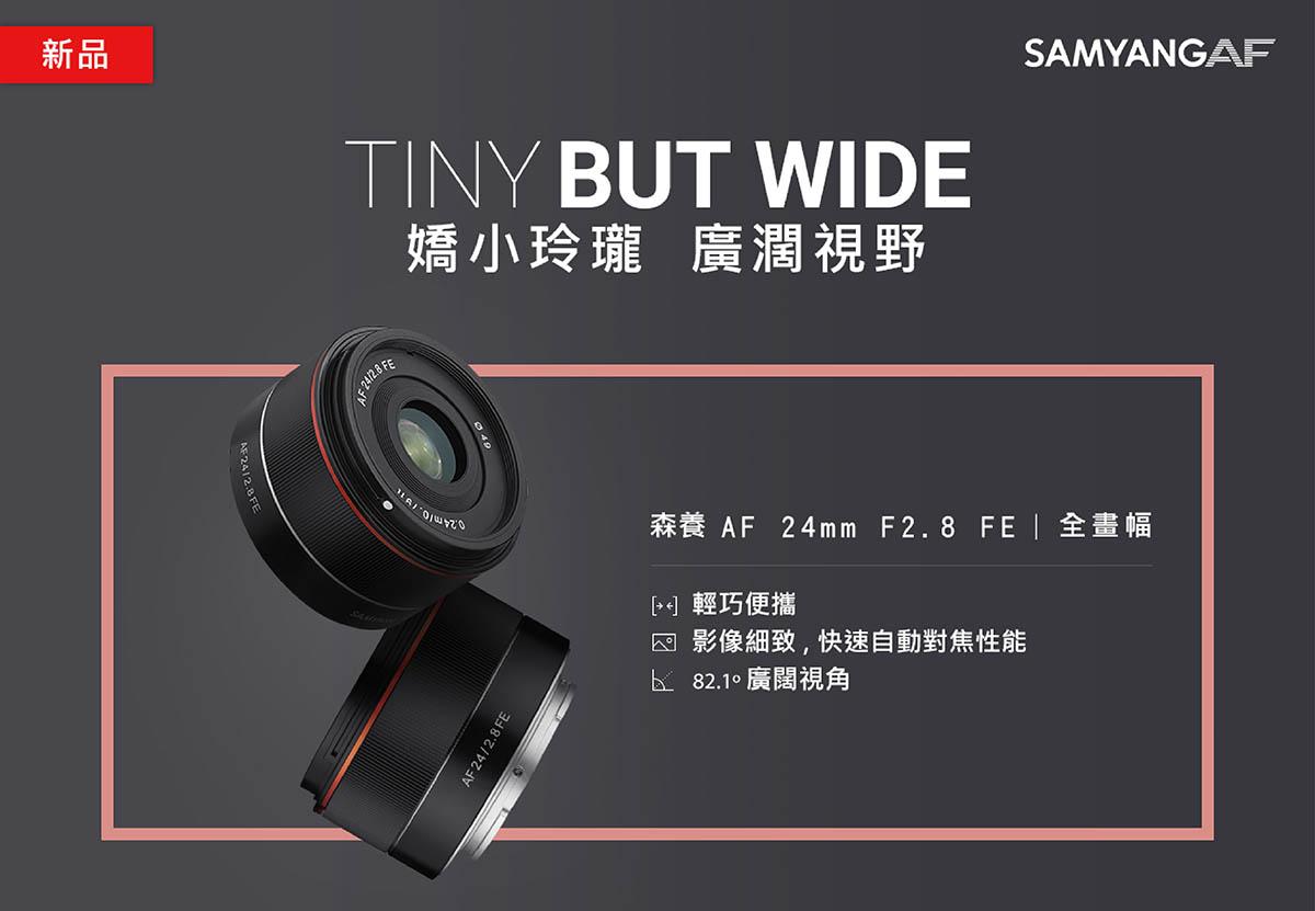 Samyang 森養 AF 24mm F2.8 FE 自動對焦鏡頭 (Sony E 接口)