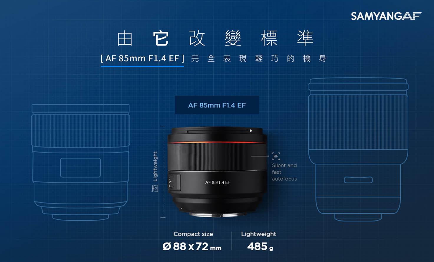 Samyang 森養 AF 85mm F1.4 EF 自動對焦鏡頭 (Canon EF 接口)